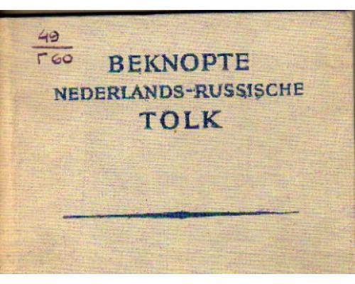 Beknopte Nederlands-Russische tolk. Голландско-русский разговорник