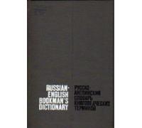 Русско-английский словарь книговедческих терминов. 9300 терминов.