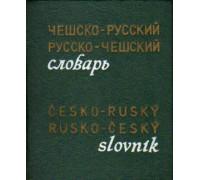 Карманный чешско-русский и русско-чешский словарь