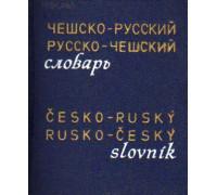 Чешско-русский, русско-чешский словарь / Cesko-rusky rusko-cesky slovnik