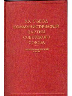 XXIII съезд Коммунистической партии Советского Союза