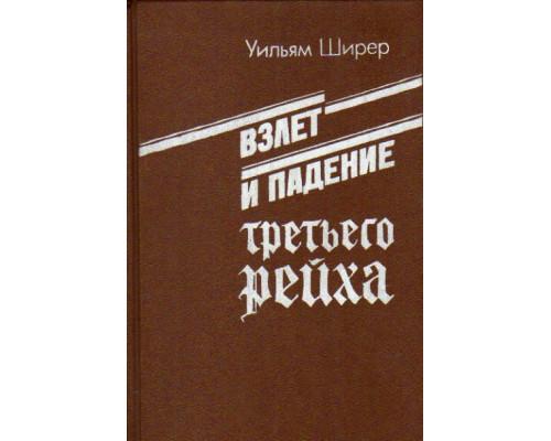 Взлет и падение третьего рейха. В 2-х томах. Тома 1,2