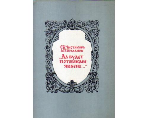 Да будет потомкам явлено... Очерки о русских историках второй половины XVII века и их трудах