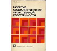 Развитие социалистической общественной собственности