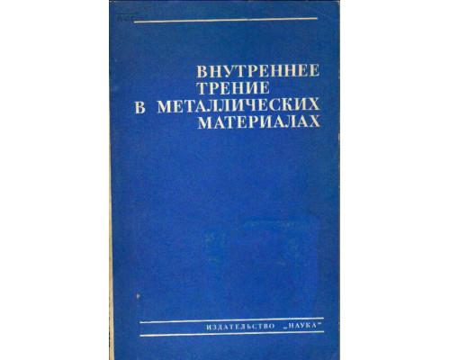 Внутреннее трение в металлических материалах. Механизмы внутреннего трения