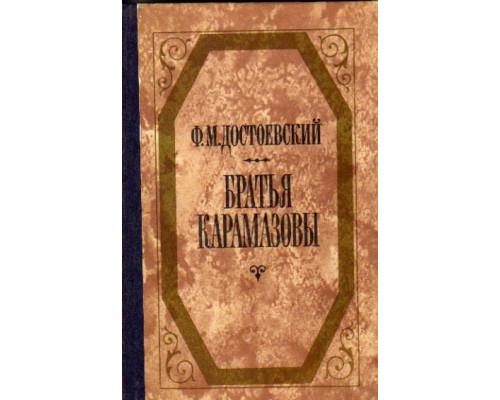 Братья Карамазовы. В двух томах. Том 2