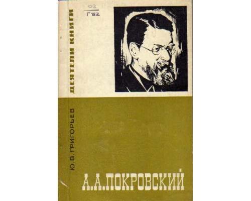 А. А. Покровский.