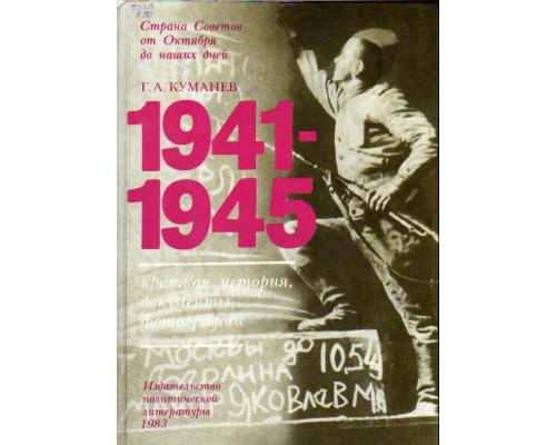 1941-1945. Краткая истории, документы, фотографии