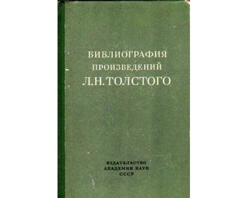 Библиография произведений Л.Н.Толстого