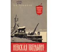 Невская твердыня. Битва за Ленинград в годы Великой Отечественной Войны (1941-1944)
