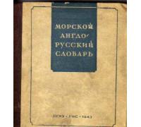 Морской англо - русский словарь