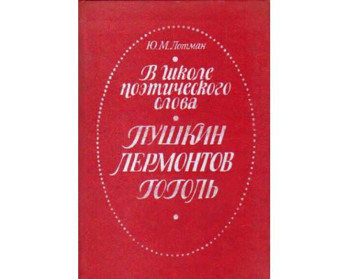 В школе поэтического слова. Пушкин, Лермонтов, Гоголь