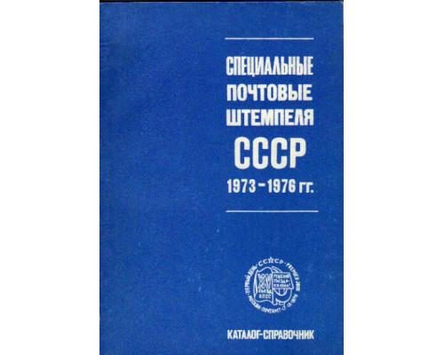 Специальные почтовые штемпеля СССР 1973-1976 гг.