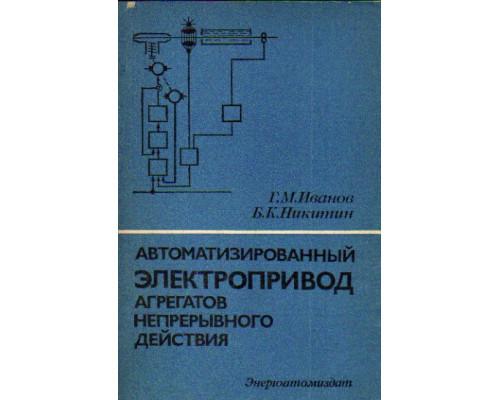 Автоматизированный электропривод агрегатов непрерывного действия.
