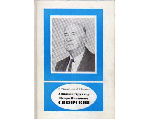 Авиаконструктор Игорь Иванович Сикорский. (1889 — 1972)