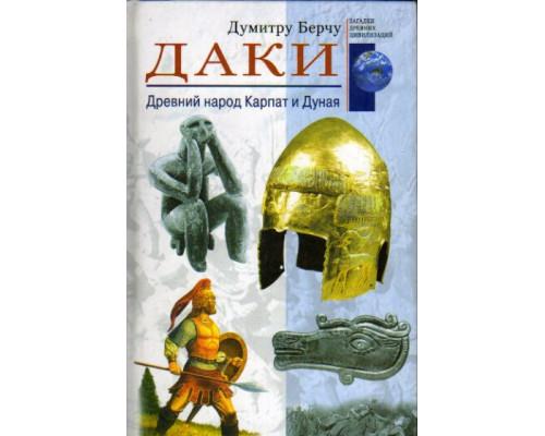 Даки. Древний народ Карпат и Дуная