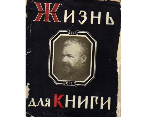 Жизнь для книги.:Из истории книги и издательского дела в России