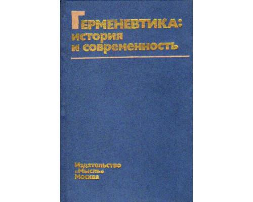 Герменевтика: История и современность. Критические очерки