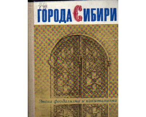 Города Сибири (Эпоха феодализма и капитализма)