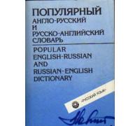 Популярный англо-русский и русско-английский словарь