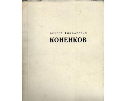 Выставка произведений лауреата Сталинской премии скульптора С.Т. Коненкова. Каталог