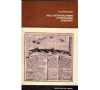 Над `Пугачевскими` страницами Пушкина.