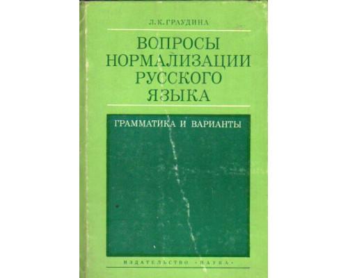 Вопросы нормализации русского языка. Грамматика и варианты