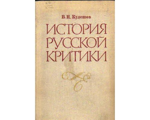 История русской критики 18-19 веков