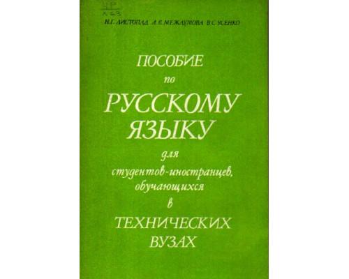 Пособие по русскому языку для студентов-иностранцев, обучающихся в технических вузах