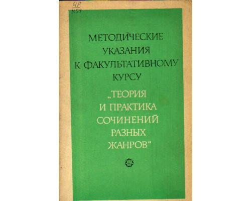 Методические указания к факультативному курсу `Теория и практика сочинений разных жанров`