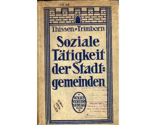 Soziale Tatigkeit der Stadtgemeinden. Социальные мероприятия в городской общине