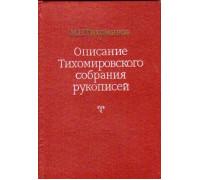 Описание Тихомировского собрания рукописей