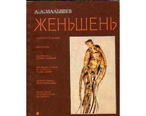 Женьшень (биология и разведение)
