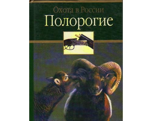 Охота в России - 2 тома.  1. Полорогие