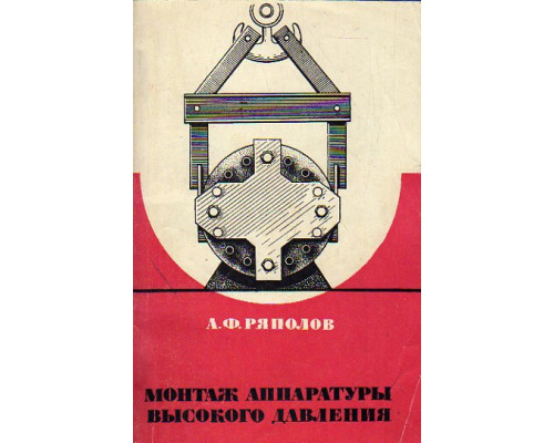 Монтаж аппаратуры высокого давления