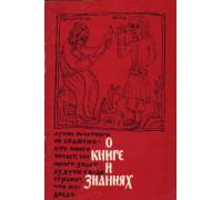 О книге и знаниях. Пословицы и поговорки русского народа