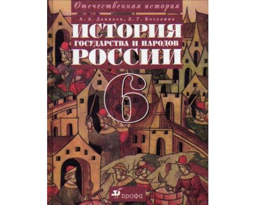 История государства и народов России. Учебник для 6 класса