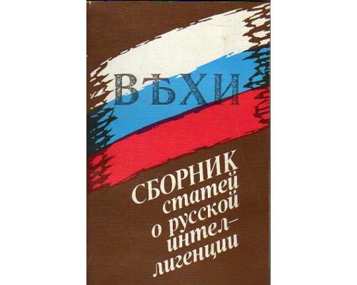 Вехи. Сборникъ статей о русской интеллигенции Н.А.Бердяева