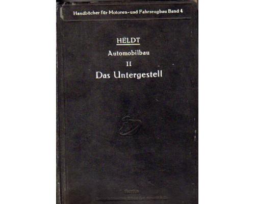 Automobilbau. Band II. Das Untergestell. Автомобильная техника. Часть 2. Ходовая часть