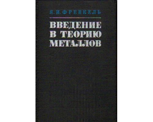 Введение в теорию металлов