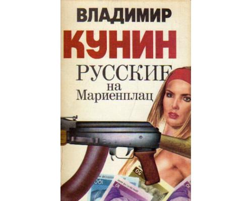 `Русские на Мариенплац`