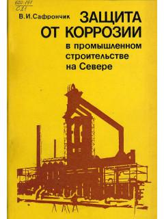 Защита от коррозии в промышленном строительстве на Севере.