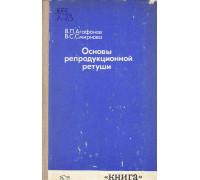 Основы репродукционной ретуши.