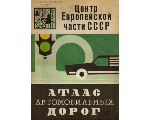 Атлас автомобильных дорог. Центр Европейской части СССР.
