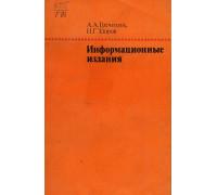 Информационные издания.