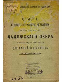 Отчет по физико-географическому исследованию юго-западного района Ладожского озера, произведенному в 1905-1907 г.г. для целей водопровода