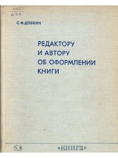 Редактору и автору об оформлении книги.