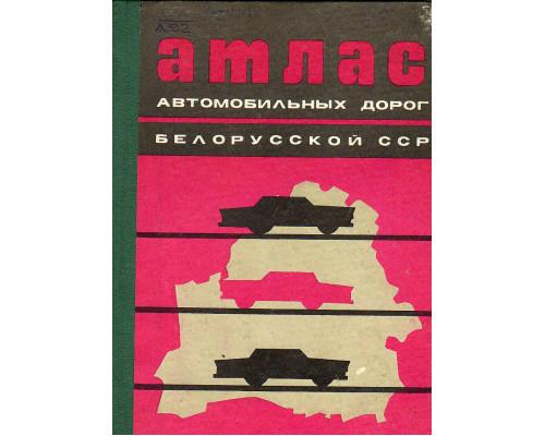 Атлас автомобильных дорог Белорусской ССР