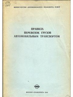 Правила перевозки грузов автомобильным транспортом.