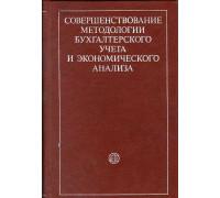 Совершенствование методологии бухгалтерского учета и экономического анализа.